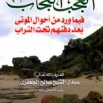 Al3agab_al3ogab