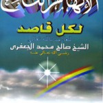 Alaham