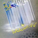 Alfawa2ed