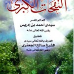 Alnafa7at