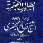 Alsalawat