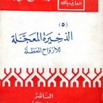Alzakhera_almo3agala