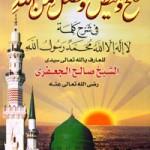 Fath_wafaed