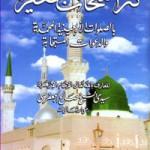 Kanz_alnafa7at