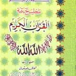 Khatmet_alkor2an