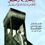 Menbar_alazhar